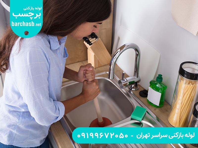 درخواست فوری لوله بازکنی منزل در شرق تهران