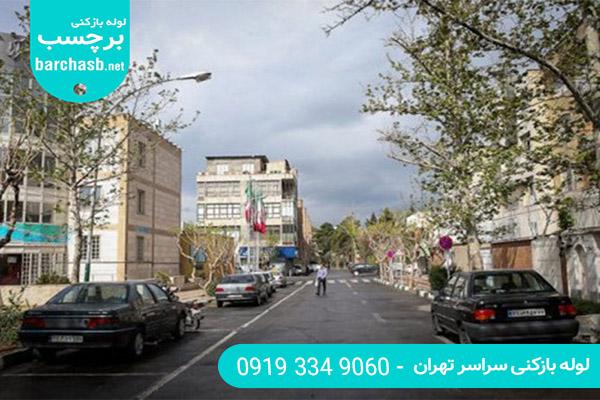 خدمات لوله بازکنی در خیابان شهید آرش مهر