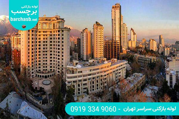 خدمات لوله بازکنی الهیه تهران