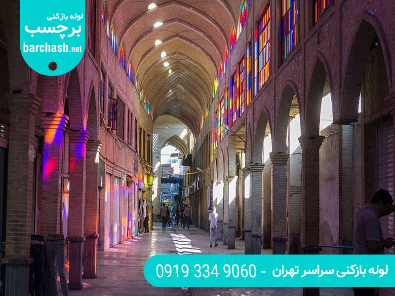 خدمات لوله بازکنی در بازار تهران