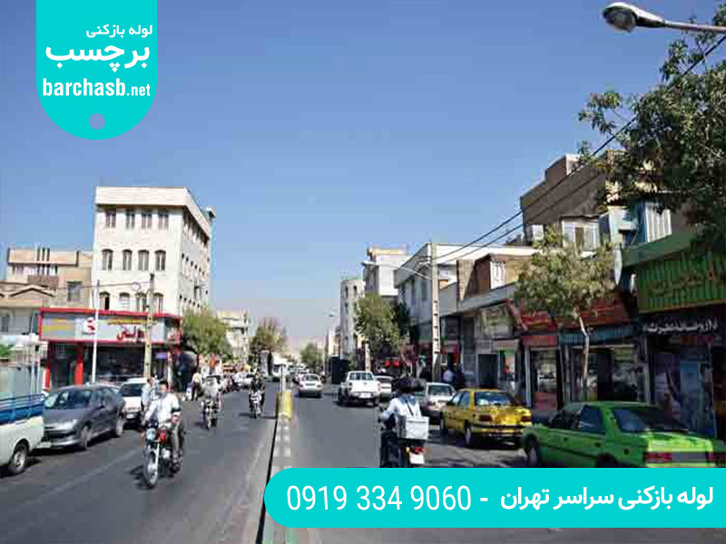 خدمات لوله بازکنی مسعودیه تهران