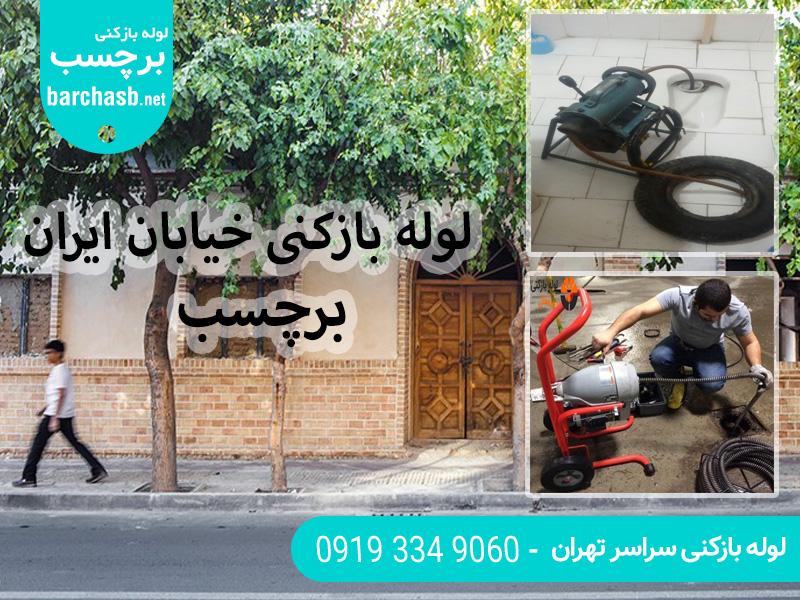 خدمات لوله بازکنی در خیابان ایران تهران