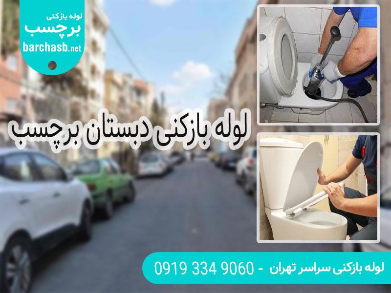 خدمات لوله بازکنی در دبستان تهران