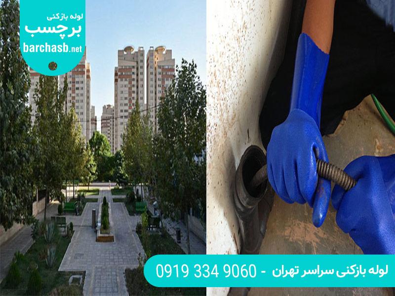 خدمات لوله بازکنی شهرک شهید باقری تهران