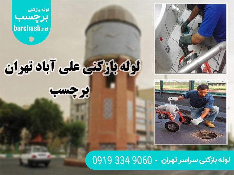 خدمات لوله بازکنی در علی آباد تهران