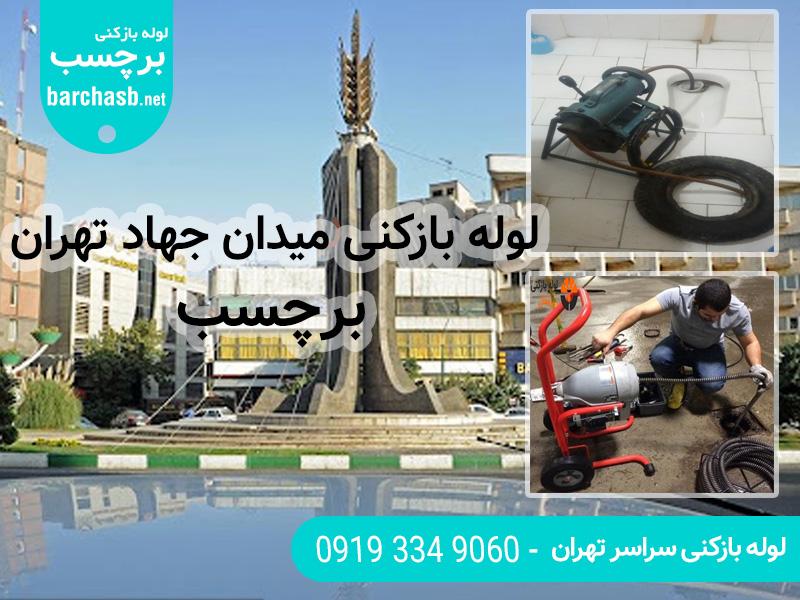 خدمات لوله بازکنی در میدان جهاد