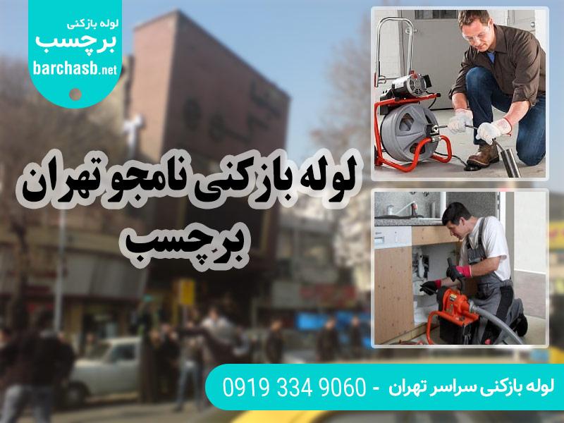 خدمات لوله بازکنی در نامجو تهران