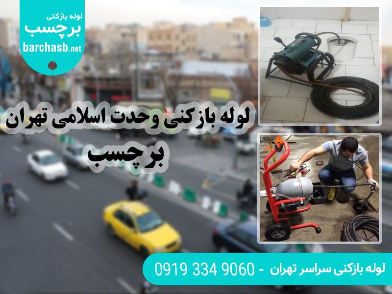 خدمات لوله بازکنی در وحدت اسلامی تهران