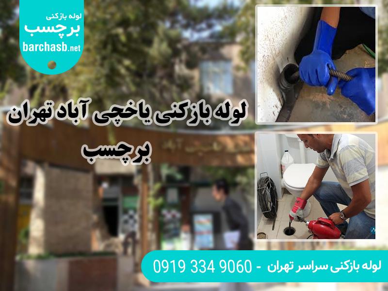 خدمات لوله بازکنی در یاخچی آباد تهران