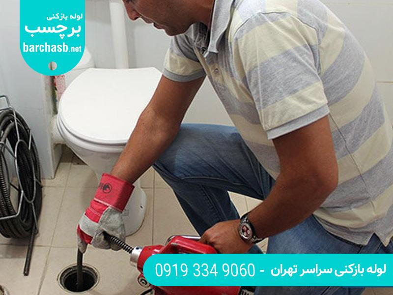 خدمات لوله بازکنی در اقدسیه تهران