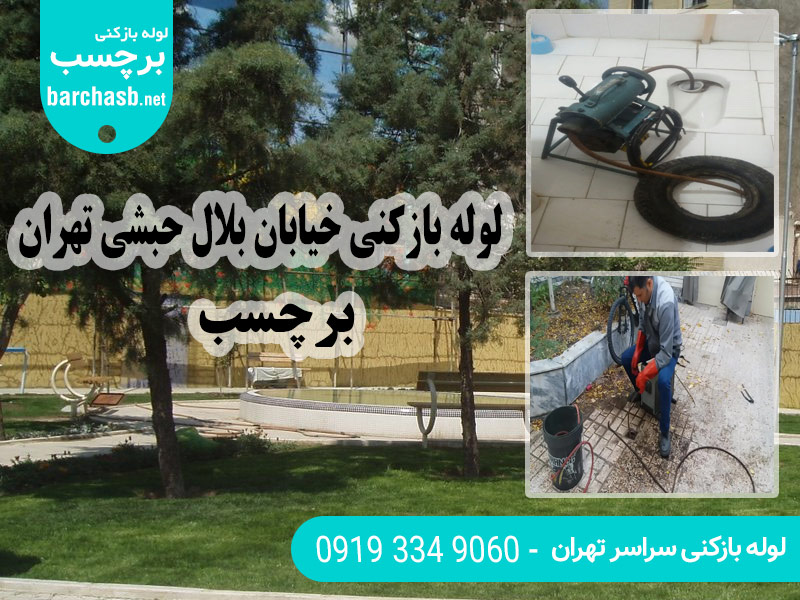 سرویس لوله بازکنی خیابان بلال حبشی تهران