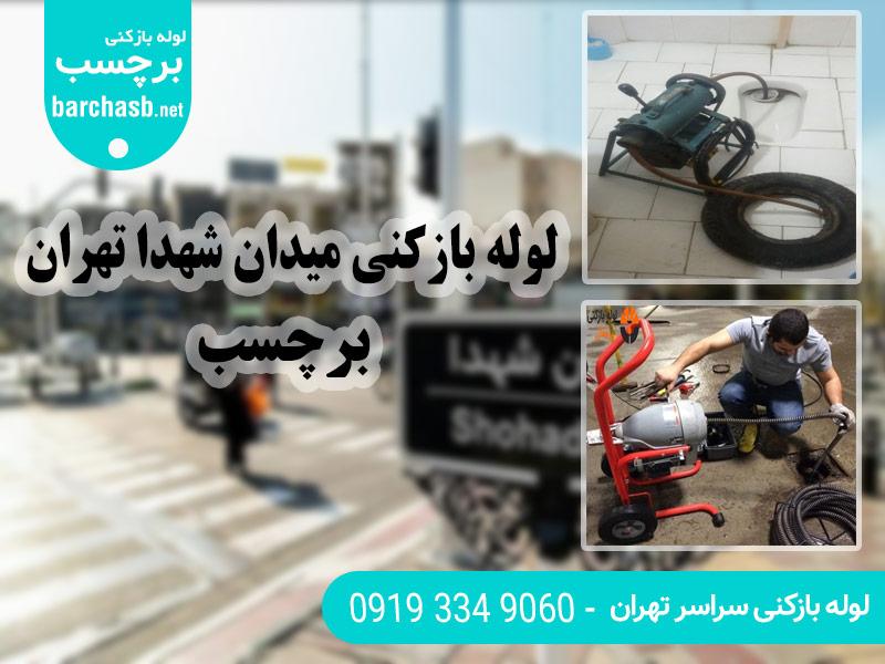 خدمات لوله بازکنی در میدان شهدا