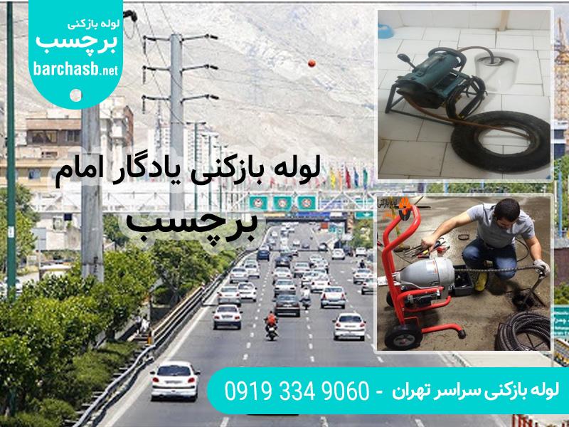 ارائه خدمات لوله بازکنی در یادگار امام تهران