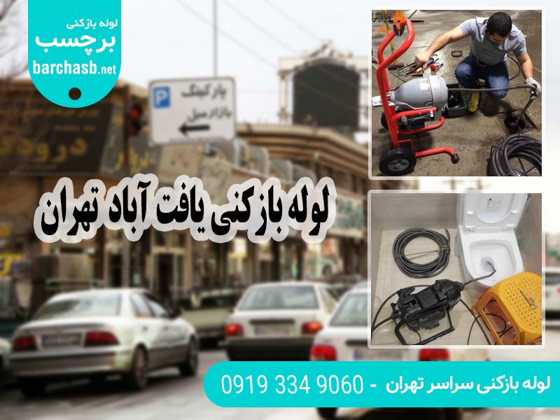خدمات لوله بازکنی در یافت آباد تهران
